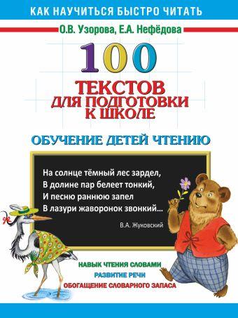 100 текстов для подготовки к школе. Обучение детей чтению Узорова О.В.