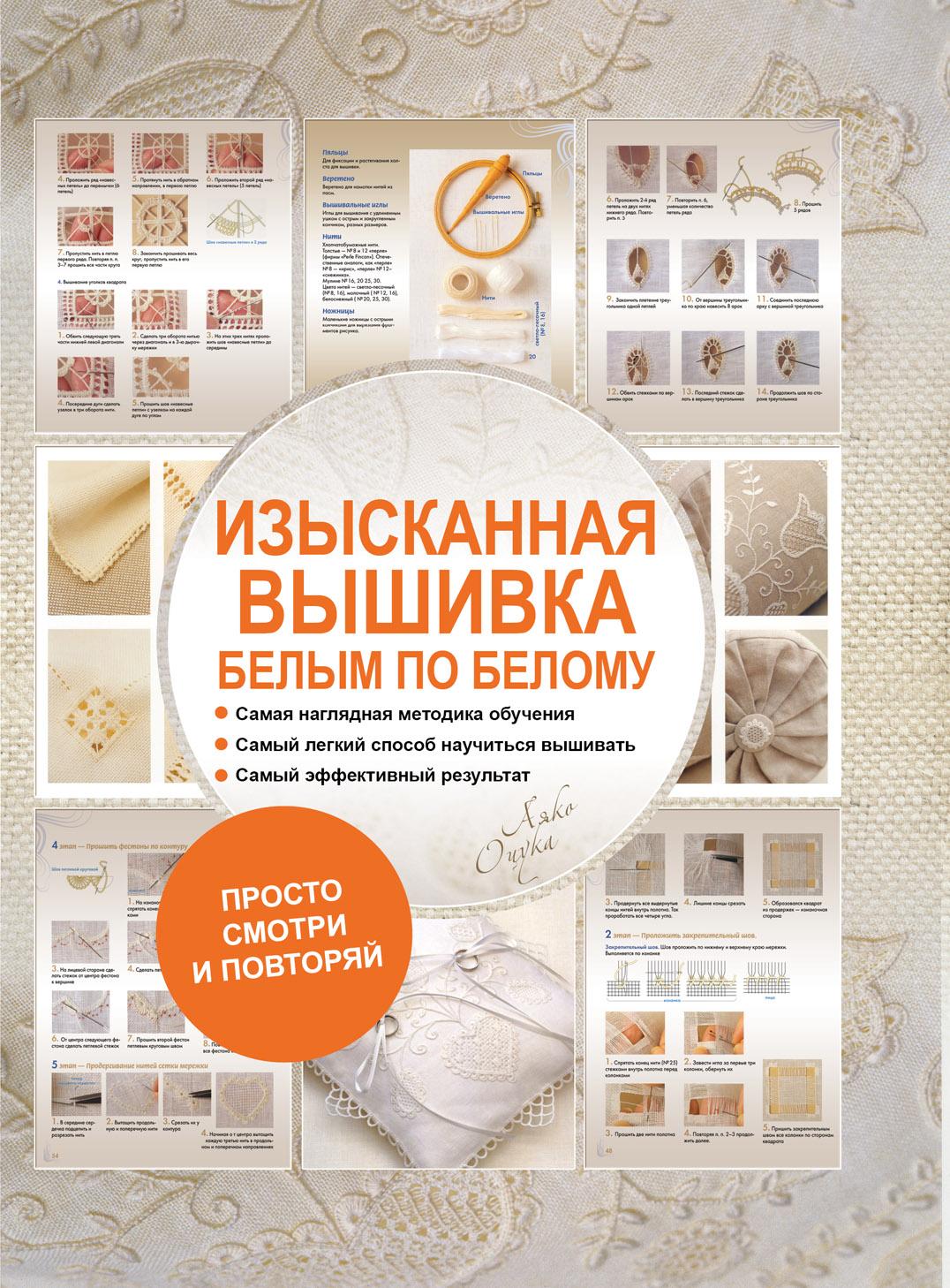 Изысканная вышивка. Белым по белому от book24.ru