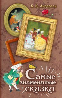 Самые знаменитые сказки обложка книги