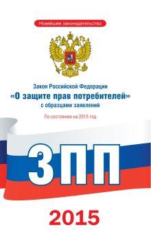 . - Закон Российской Федерации О защите прав потребителей с образцами заявлений по состоянию на 2015 год обложка книги