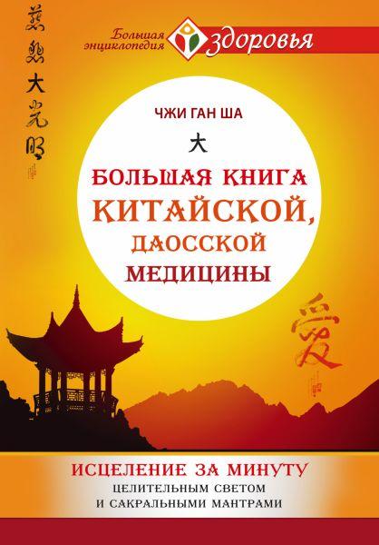 Большая книга китайской, даосской медицины. Исцеление за минуту Целительного Светом и сакральными мантрами