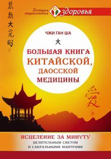 Большая книга китайской, даосской медицины. Исцеление за минуту Целительного Светом и сакральными мантрами обложка книги