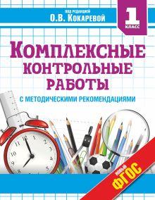 Кокарева З.А. - Комплексные контрольные работы в 1 классе обложка книги