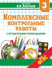 Кокарева З.А. - Комплексные контрольные работы в 3 классе обложка книги