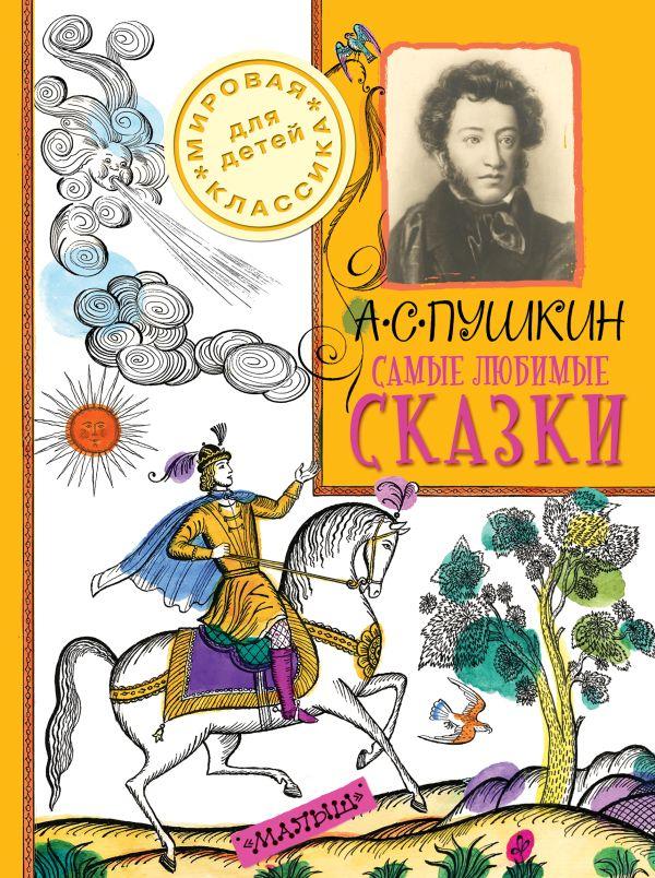 Самые любимые сказки Пушкин А.С.