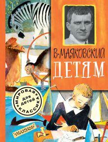 Детям обложка книги