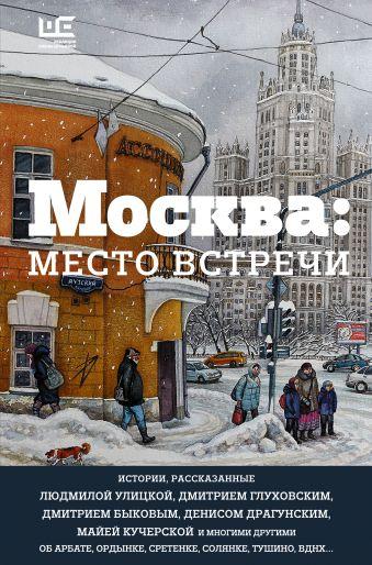 «Москва: место встречи»