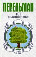101 головоломка от ЭКСМО