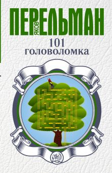 Перельман Я.И. - 101 головоломка обложка книги
