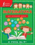 Математика для начальной школы от ЭКСМО