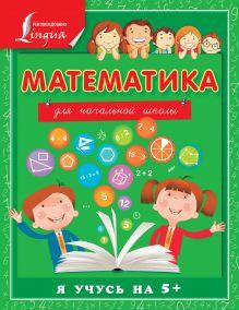 Круглова А. - Математика для начальной школы обложка книги