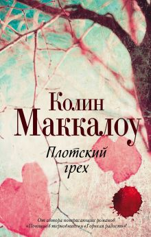 Маккалоу К. - Плотский грех обложка книги