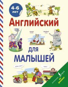 Державина В.А. - Английский для малышей (4-6 лет) обложка книги
