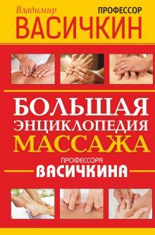 Васичкин В.И. - Большая энциклопедия массажа профессора Васичкина обложка книги