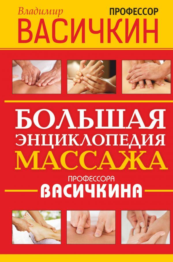 Большая энциклопедия массажа профессора Васичкина Васичкин В.И.