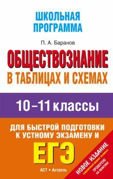 Баранов П.А. - Обществознание в таблицах и схемах. 10-11 классы обложка книги