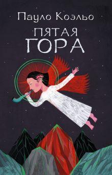 Коэльо П. - Пятая гора обложка книги