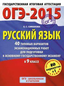 ГИА-2015-ОГЭ. Русский язык. (60х90/8) 40+1 типовых вариантов экзаменационных работ для подготовки к основному государственному экзамену. 9 класс обложка книги