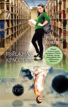 Хокинс Р. - Мятежная красотка обложка книги
