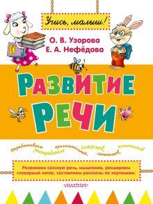 Узорова О.В. - Развитие речи обложка книги