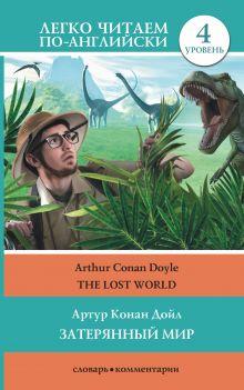 Дойл А.К. - Затерянный мир = The Lost World обложка книги