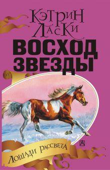 Ласки Кэтрин - Восход Звезды обложка книги