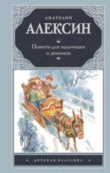 Повести для мальчишек и девчонок обложка книги