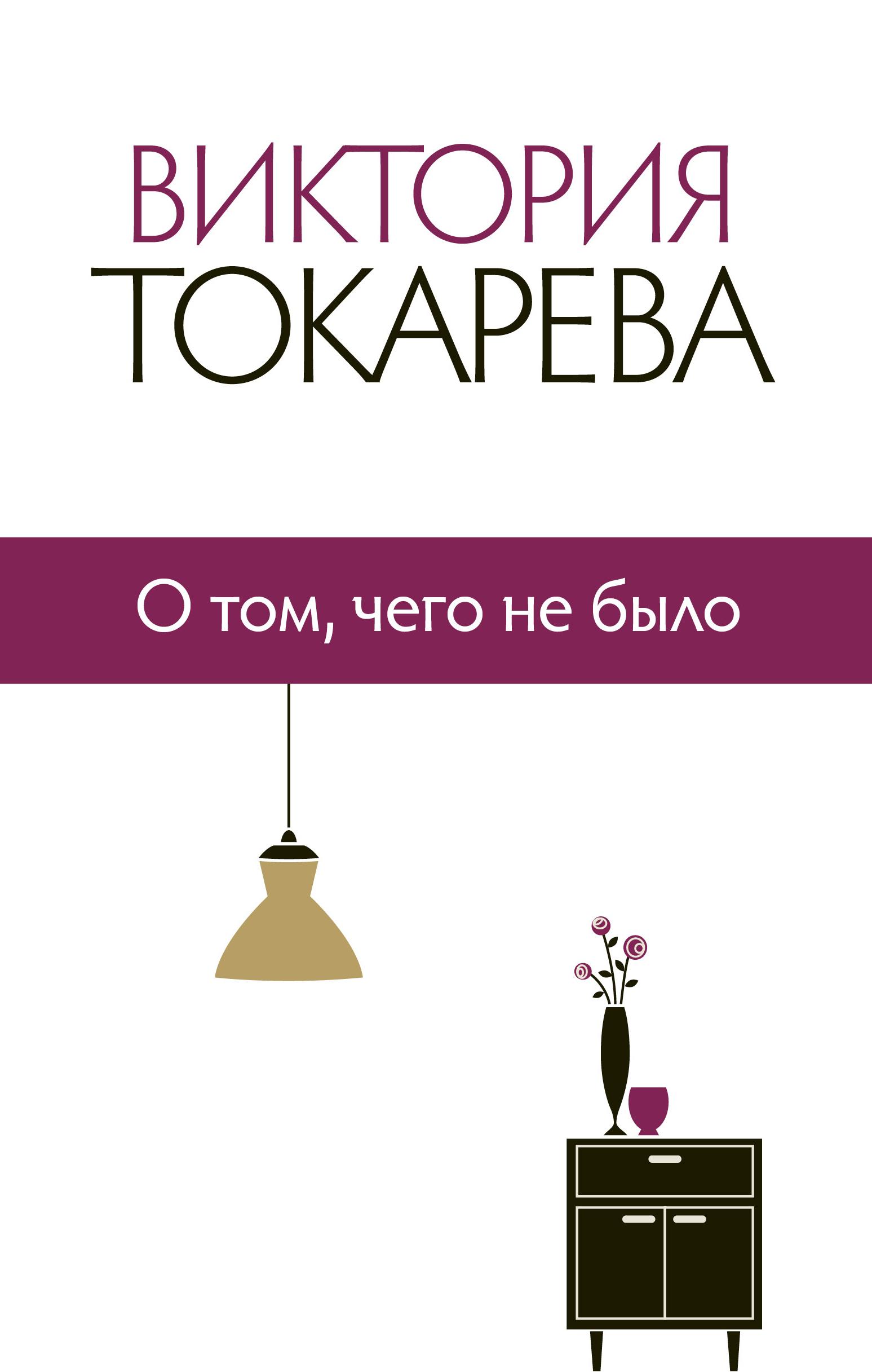 Токарева В.С. О том, чего не было издательство аст о том чего не было