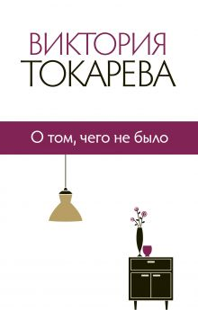 Токарева В.С. - О том, чего не было обложка книги