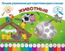 Дубровская Н.В. - Животные обложка книги