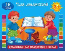 Двинина Л.В., Дубровская Н.В. - Упражнения для подготовки к школе. Для мальчиков обложка книги
