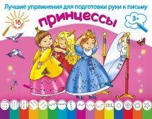 Двинина Л.В. - Принцессы обложка книги