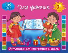 Двинина Л.В. - Упражнения для подготовки к школе. Для девочек обложка книги