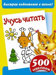 . - Учусь читать. Быстрая подготовка к школе. 500 наклеек обложка книги