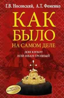 Носовский Г.В., Фоменко А.Т. - Дон Кихот или Иван Грозный обложка книги