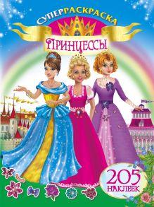 Оковитая Е.В. - Принцессы. 205 наклеек обложка книги