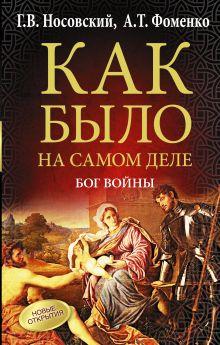 Носовский Г.В., Фоменко А.Т. - Бог войны. Как было на самом деле обложка книги