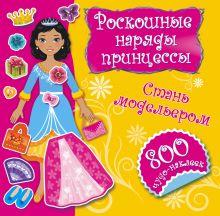 Оковитая Е.В. - Роскошные наряды принцессы. Стань модельером обложка книги