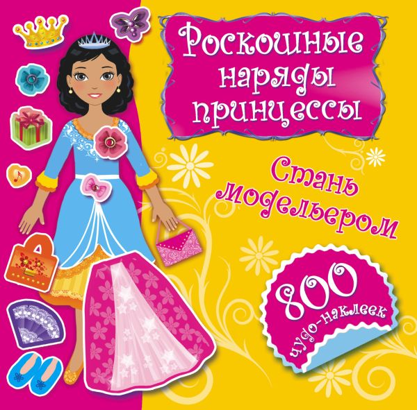 Роскошные наряды принцессы. Стань модельером Оковитая Е.В.