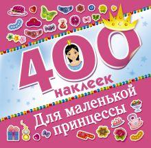 Оковитая Е.В. - Для маленькой принцессы обложка книги