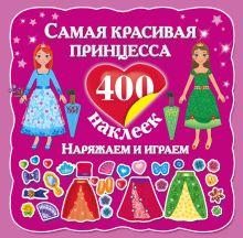 Оковитая Е.В. - Самая красивая принцесса обложка книги