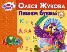 Жукова О.С. - Пишем буквы обложка книги
