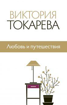 Токарева В.С. - Любовь и путешествия обложка книги