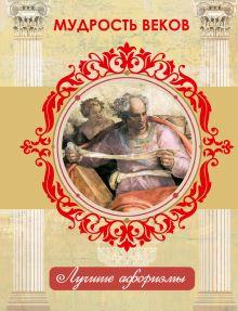 . - Мудрость веков обложка книги