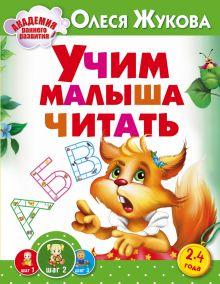 Жукова О.С. - Учим малыша читать обложка книги