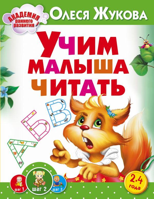 Учим малыша читать Жукова О.С.