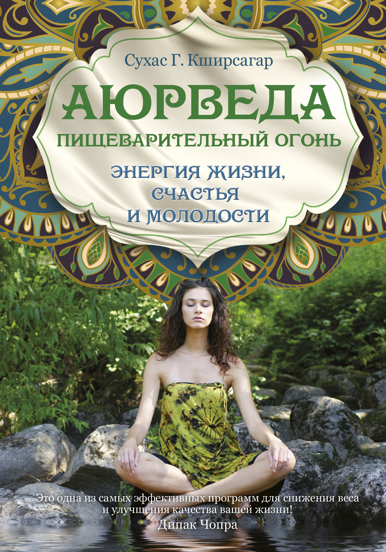Аюрведа. Пищеварительный огонь - энергия жизни, счастья и молодости от book24.ru