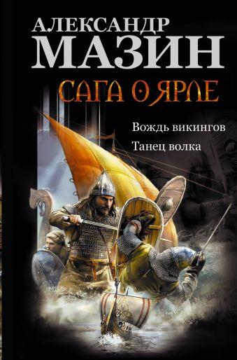 Сага о ярле: Вождь викингов. Танец волка Мазин А.В.
