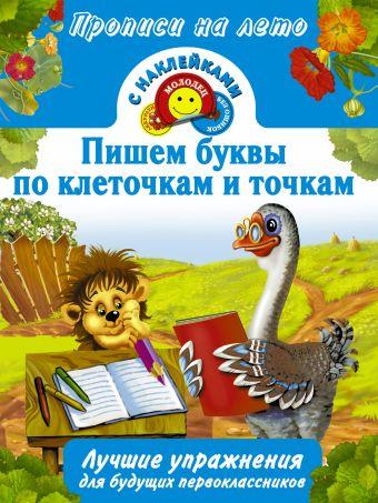 Пишем буквы по клеточкам и точкам Дмитриева В.Г.
