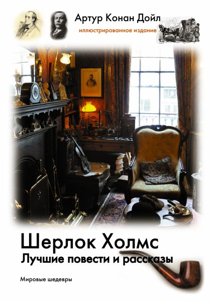 Шерлок Холмс. Лучшие повести и рассказы